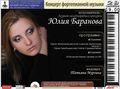 Баранова Юлия (фортепиано)